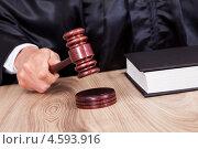 Судья выносит приговор, ударяя молотком. Стоковое фото, фотограф Андрей Попов / Фотобанк Лори