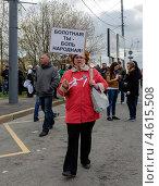 6 мая 2013, Болотная площадь, митинг оппозиции. Редакционное фото, фотограф Марат Сабиров / Фотобанк Лори