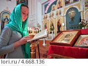 Купить «Девушка читает молитву в православном храме», фото № 4668136, снято 9 мая 2013 г. (c) Андрей Ярославцев / Фотобанк Лори