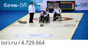 Купить «Паралимпийский керлинг. В игре сборная Канады», фото № 4729664, снято 22 февраля 2013 г. (c) Анна Мартынова / Фотобанк Лори