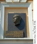 Купить «Памятная табличка на здании по адресу улица Советская, 1.Оренбург», фото № 4734116, снято 15 апреля 2013 г. (c) Александра Жесткова / Фотобанк Лори
