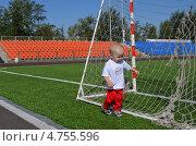 Маленький ребенок на футбольном поле возле ворот (2012 год). Редакционное фото, фотограф Оксана Сафонова / Фотобанк Лори