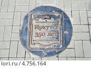Купить «Декоративный люк к 350-летнему юбилею города», фото № 4756164, снято 18 мая 2013 г. (c) Юлия Батурина / Фотобанк Лори