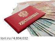 Служебное удостоверение и деньги на белом фоне. Стоковое фото, фотограф Михаил Бессмертный / Фотобанк Лори