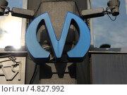 Купить «Знак Санкт-Петербургского метрополитена», фото № 4827992, снято 11 мая 2013 г. (c) Петров Тимофей / Фотобанк Лори