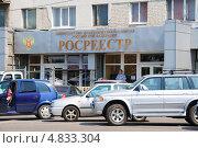 """Купить «""""Росреестр"""" в городе Калининграде», фото № 4833304, снято 8 июля 2013 г. (c) Сергей Куров / Фотобанк Лори"""