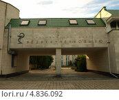 Купить «Медики - Чернобылю», фото № 4836092, снято 22 сентября 2012 г. (c) Оля Косолапова / Фотобанк Лори
