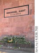 Купить «Могила немецкого философа Иммануила Канта, город Калининград», фото № 4838760, снято 4 мая 2013 г. (c) Игорь Долгов / Фотобанк Лори