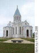 Церковь Газанчецоц , Шуши, Арцах (2013 год). Стоковое фото, фотограф Emelinna / Фотобанк Лори