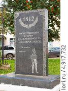 Купить «Памятник мужественным егерям, сражавшимся за Малоярославец», эксклюзивное фото № 4917732, снято 29 июля 2013 г. (c) Сергей Лаврентьев / Фотобанк Лори