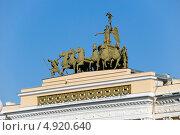 Купить «Колесница Славы на здании Генерального штаба. Санкт-Петербург», эксклюзивное фото № 4920640, снято 28 июля 2013 г. (c) Александр Щепин / Фотобанк Лори