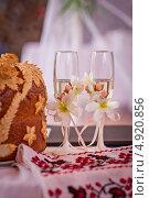 Купить «Два свадебных бокала с шампанским и каравай», фото № 4920856, снято 26 мая 2012 г. (c) Никончук Алексей / Фотобанк Лори