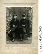 Купить «Два товарища. Краснодар (11.11.1929)», эксклюзивное фото № 4946540, снято 26 февраля 2020 г. (c) Михаил Ворожцов / Фотобанк Лори