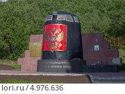 Купить «Мемориал морякам-подводникам, погибшим в мирное время», эксклюзивное фото № 4976636, снято 18 июня 2013 г. (c) Алексей Шматков / Фотобанк Лори