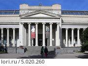 Москва, главное здание Государственного музея изобразительных искусств имени Пушкина (2013 год). Редакционное фото, фотограф Алексей Гусев / Фотобанк Лори