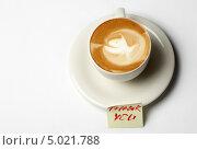 Чашка капучино с рисунком. Стоковое фото, фотограф Syda Productions / Фотобанк Лори