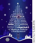 Купить «Новогодняя открытка-поздравление 2014», иллюстрация № 5026816 (c) Новикова Екатерина / Фотобанк Лори