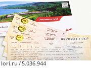 Купить «Три билета на поезд», эксклюзивное фото № 5036944, снято 8 сентября 2013 г. (c) Яна Королёва / Фотобанк Лори