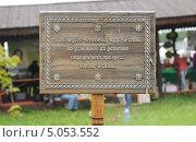 Деревянная табличка с изречением в Этномире (2013 год). Редакционное фото, фотограф Иванова Анастасия / Фотобанк Лори