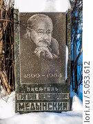 Купить «Могила писателя. Григорий Александрович Медынский», эксклюзивное фото № 5053612, снято 25 января 2013 г. (c) katalinks / Фотобанк Лори