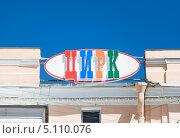 Цирк на Фонтанке. Санкт-Петербург (2013 год). Стоковое фото, фотограф Александр Щепин / Фотобанк Лори
