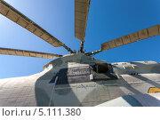 Купить «Лопасти вертолета на фоне голубого неба», фото № 5111380, снято 12 декабря 2018 г. (c) FotograFF / Фотобанк Лори