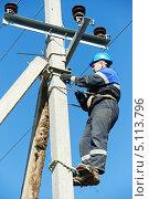 Купить «Электрик работает на опоре», фото № 5113796, снято 19 октября 2012 г. (c) Дмитрий Калиновский / Фотобанк Лори