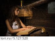 Купить «Молодая девушка со старой книгой», фото № 5127520, снято 25 августа 2013 г. (c) Дмитрий Черевко / Фотобанк Лори