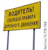 Помятый плакат Водитель соблюдай правила дорожного движения на белом фоне. Стоковое фото, фотограф SevenOne / Фотобанк Лори