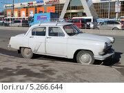 Купить «Советский автомобиль Волга ГАЗ-21», эксклюзивное фото № 5266644, снято 4 июля 2020 г. (c) Михаил Рудницкий / Фотобанк Лори