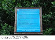 Купить «Информационный плакат около Плещеева озера, Переславль-Залесский, Ярославская область», эксклюзивное фото № 5277696, снято 3 июля 2010 г. (c) lana1501 / Фотобанк Лори