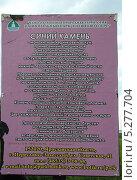 Купить «Информационный плакат около Синь-камня, Переславль-Залесский, Ярославская область», эксклюзивное фото № 5277704, снято 3 июля 2010 г. (c) lana1501 / Фотобанк Лори
