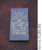 Купить «Санкт-Петербург. Мемориальная доска на доме, в котором жил кинорежиссер И.Е. Хейфиц (1905-1995)», эксклюзивное фото № 5285392, снято 25 марта 2013 г. (c) Ирина Борсученко / Фотобанк Лори