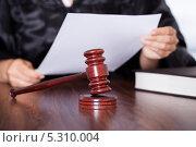 Купить «судейский молоток на фоне судьи, читающего приговор», фото № 5310004, снято 10 августа 2013 г. (c) Андрей Попов / Фотобанк Лори