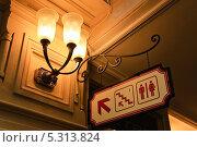 Купить «Декоративный бра освещает указательную табличку с пиктограммой», эксклюзивное фото № 5313824, снято 27 ноября 2013 г. (c) Алёшина Оксана / Фотобанк Лори