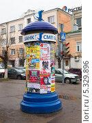 Купить «Город Пенза. Афишная тумба», эксклюзивное фото № 5329896, снято 14 ноября 2013 г. (c) Сергей Лаврентьев / Фотобанк Лори