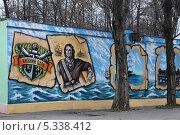 Граффити на стене Зеленого театра в Нижнем парке, г. Липецк (2013 год). Редакционное фото, фотограф Алексей Гусев / Фотобанк Лори