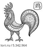 Купить «Китайский Зодиак. Животный знак зодиака. Петух», иллюстрация № 5342964 (c) Katya Ulitina / Фотобанк Лори