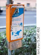 Купить «Контейнеры с пакетами для собачьих экскрементов. Прага», фото № 5347492, снято 20 июля 2019 г. (c) Илюхин Илья / Фотобанк Лори