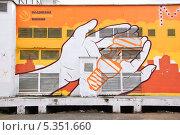 Купить «Граффити на трансформаторной подстанции», эксклюзивное фото № 5351660, снято 21 апреля 2012 г. (c) Алёшина Оксана / Фотобанк Лори