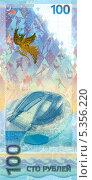 Купить «Олимпийские 100 рублей, 2014 года. Оборотная сторона», эксклюзивная иллюстрация № 5356220 (c) Юрий Морозов / Фотобанк Лори