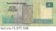 Купить «Египетские деньги. Пять фунтов. Оборотная сторона», эксклюзивное фото № 5371108, снято 30 ноября 2013 г. (c) Юрий Морозов / Фотобанк Лори