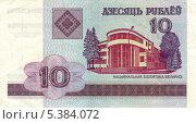 Купить «Белорусская денежная купюра номиналом 10 рублей 2000 года», эксклюзивная иллюстрация № 5384072 (c) Юрий Морозов / Фотобанк Лори
