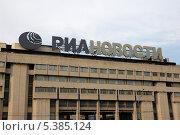 Купить «Москва. «РИА Новости»», фото № 5385124, снято 17 августа 2013 г. (c) Корчагина Полина / Фотобанк Лори