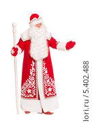 Купить «Мужчина в красном костюме Деда Мороза с посохом делает приглашающий жест руками Изолированно на белом», фото № 5402488, снято 17 октября 2013 г. (c) Сергей Сухоруков / Фотобанк Лори