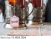 Купить «Чай с эмблемой РЖД в поезде», эксклюзивное фото № 5404304, снято 12 мая 2013 г. (c) Володина Ольга / Фотобанк Лори