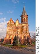 Купить «Калининград-Кёнигсберг. Кафедральный собор», эксклюзивное фото № 5416720, снято 30 октября 2013 г. (c) Svet / Фотобанк Лори
