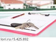 Купить «Документ на планшете и ключи на нём на фоне дома», фото № 5425892, снято 27 апреля 2010 г. (c) Phovoir Images / Фотобанк Лори