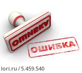 Купить «Ошибка. Печать и оттиск», иллюстрация № 5459540 (c) WalDeMarus / Фотобанк Лори