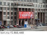 Купить «Театр Эстрады на Берсеневской набережной в Москве», эксклюзивное фото № 5466448, снято 27 марта 2011 г. (c) lana1501 / Фотобанк Лори